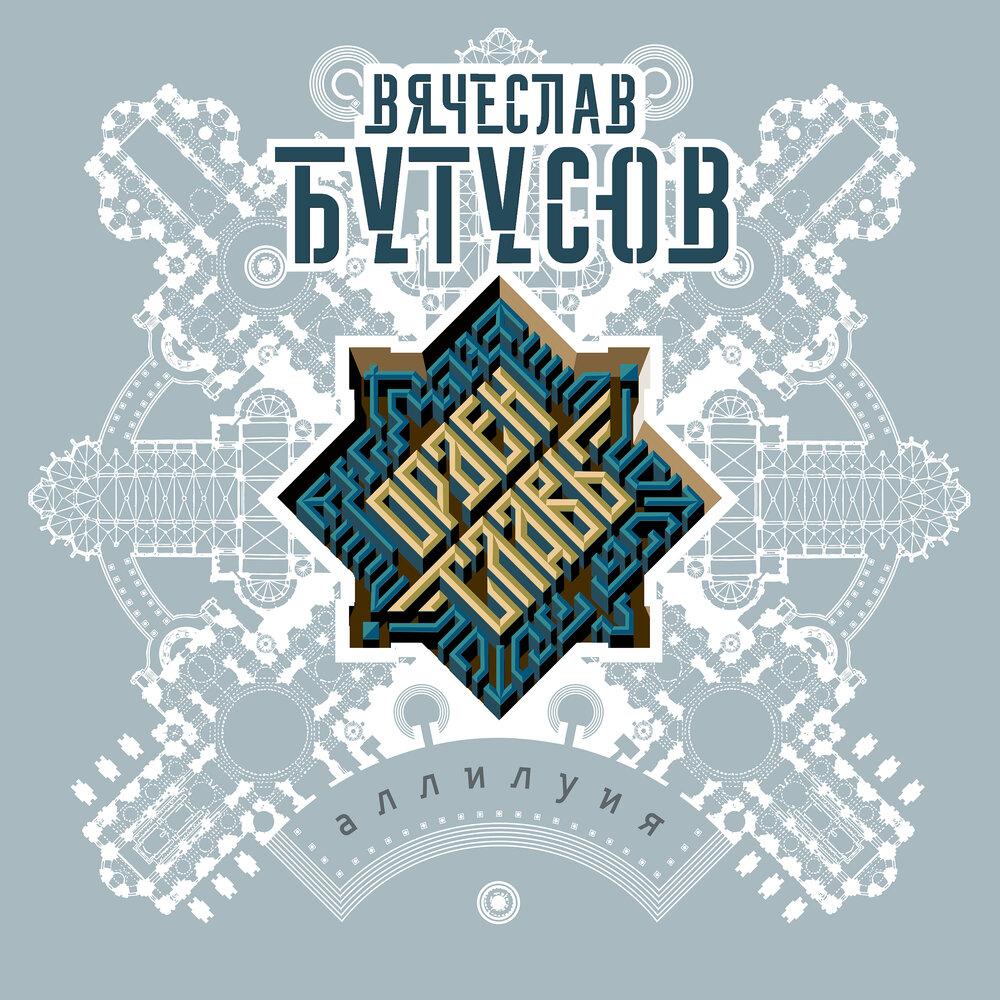 Вячеслав Бутусов и Орден Славы - Аллилуйя