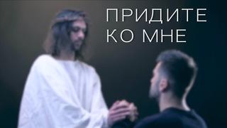 Субботняя школа   Покой во Христе   Урок 5: «Придите ко Мне…»   3 квартал 2021