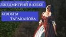 Секреты истории княжна Тараканова лжедмитрий в юбке.Елизавета Тараканова царица или самозванка