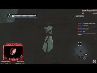 Баг со стеной в Assassin's Creed