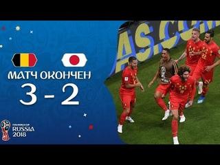 Япония-Бельгия 2:3.Обзор матча/Belgium v Japan - 2018 FIFA World Cup Russia