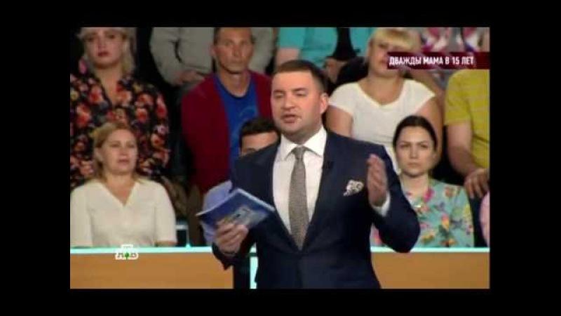 Говорим и показываем с Леонидом Закошанским Дважды мама в 15 лет 06 06 2016