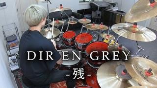 "DIR EN GREY - ""残"" 叩いてみた   Drum Cover / Zan"