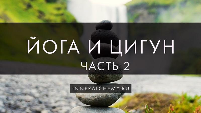 Беседы о развитии Йога и цигун интегральный взгляд Часть 2