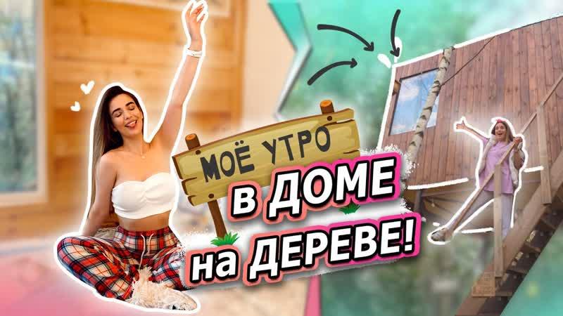 Лиза Дидковская Мое УТРО 2020 в ДОМЕ на ДЕРЕВЕ