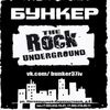 БУНКЕР: 13.12 - Hip Hop and Rock, 14.12 - ФОРСАЖ