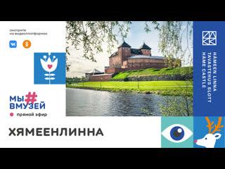 Visit Finland: Хямеенлинна | #мывмузей