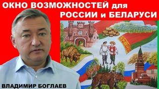 Белоруссия - плацдарм для создания образа будущего. Социальное государство, планирование. Боглаев