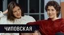 Анна Чиповская в гостях у Галины Юзефович