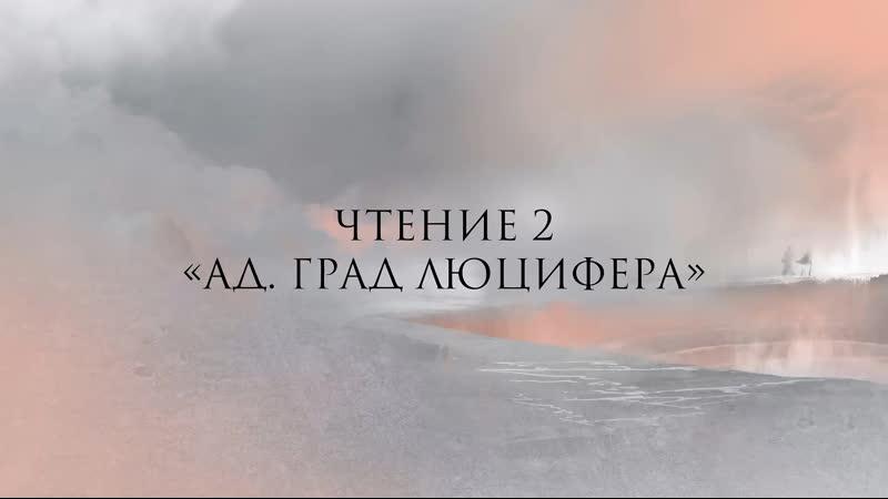 Ад. Град Люцифера
