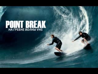 На гребне волны / Point Break (1991) Перевод VHS