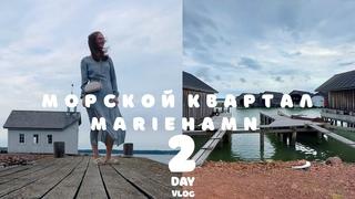 Морской квартал (Sjökvarteret) - Самое атмосферное место на в Мариехамне! VLOG!  Второй день