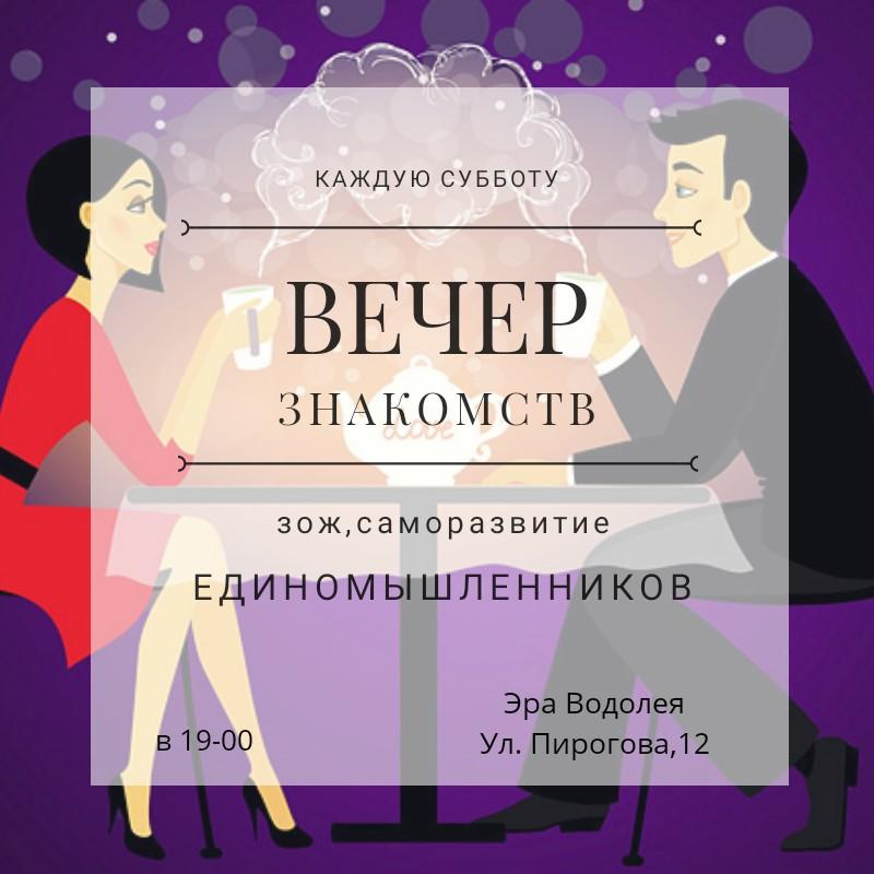 Афиша Краснодар Вечер знакомств в Эре Водолея