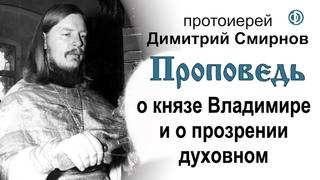 Проповедь о князе Владимире и о прозрении духовном ()