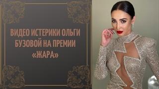 Видео истерики Ольги Бузовой на премии «Жара».