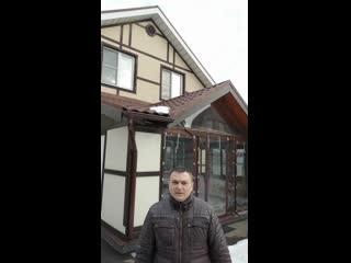 Отзыв владельца дома в Раменском районе