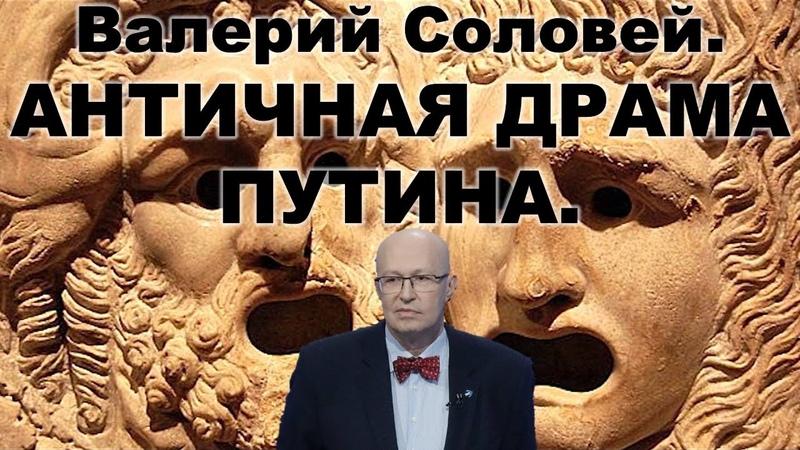 Валерий Соловей Путин теряет свое везение
