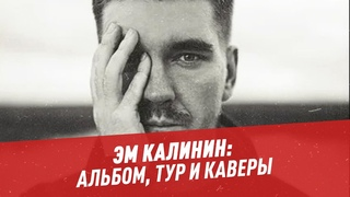 Эм Калинин: альбом, тур и каверы - Студия Владимира Матецкого
