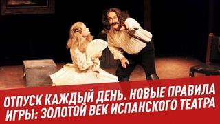 Новые правила игры: Золотой век испанского театра - Отпуск каждый день