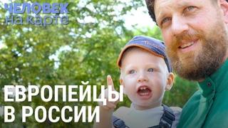 Европейцы Переславля-Залесского | ЧЕЛОВЕК НА КАРТЕ