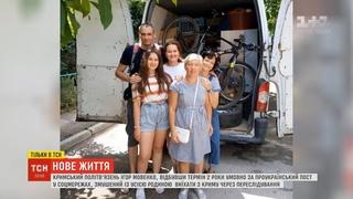 Проукраїнський політв'язень разом із родиною змушений виїхати з Криму через переслідування
