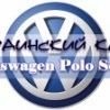 Украинский клуб Volkswagen Polo Sedan!