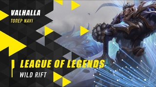 ТОПЕР КОМАНДЫ NAVI | ГРАНДМАСТЕР СОЛО РАНГ | League Of Legends: Wild Rift СТРИМ ВАЙЛД РИФТ СТРИМ