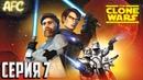 Star Wars The Clone Wars – Republic Heroes ➪ Серия 7 ➪ Клоны электрики