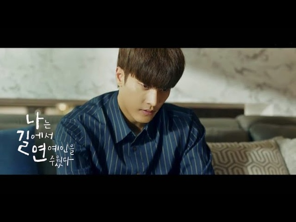 [MV] Sung Hoon - Think About You(자꾸 널 생각해) I Picked Up the Star(나는 길에서 연예인을 주웠다) OST Part.6