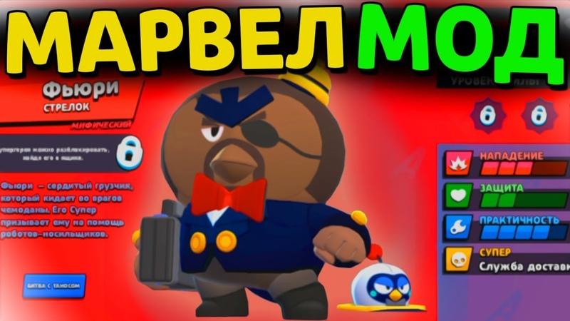 *НОВЫЙ* МАРВЕЛ МОД Рофл Мод Бравл Старс 2