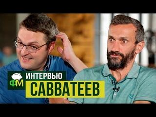 Алексей Савватеев - математик, который придумал, как победить коррупцию // Фанимани