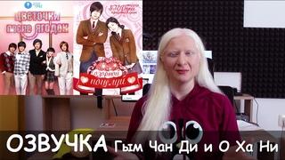 Русский голос  О Ха Ни и Гым Чан Ди. Озвучка дорам Озорной поцелуй и Цветочки после ягодок