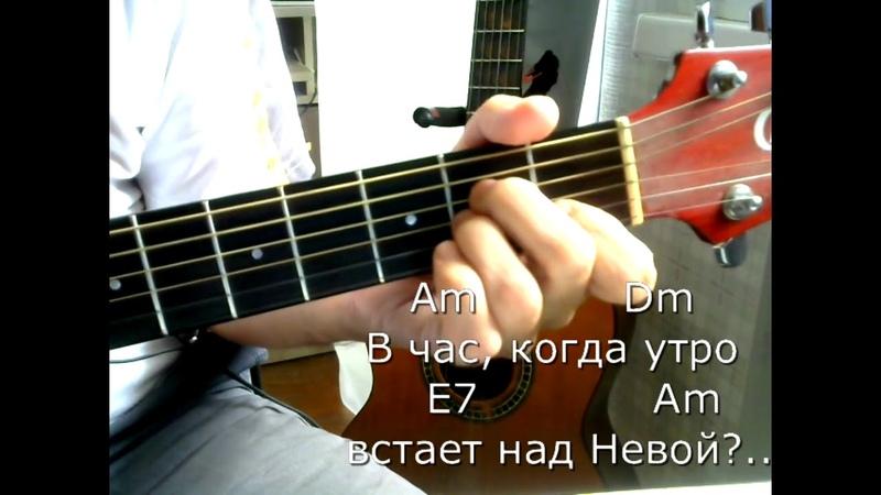 Крейсер Аврора Текст аккорды разбор на гитаре