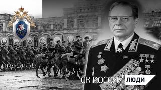 Легендарные полководцы: Дмитрий Федорович Устинов