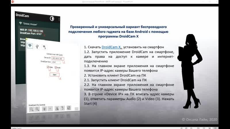 Как сделать веб-камеру из смартфона © Oksana Lain, 2020