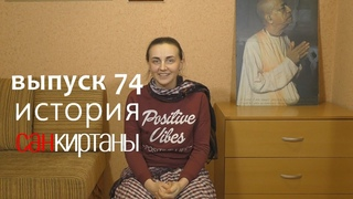 Выпуск№74 История санкиртаны. Я так долго искал вайшнавов. Бхактин Ольга.