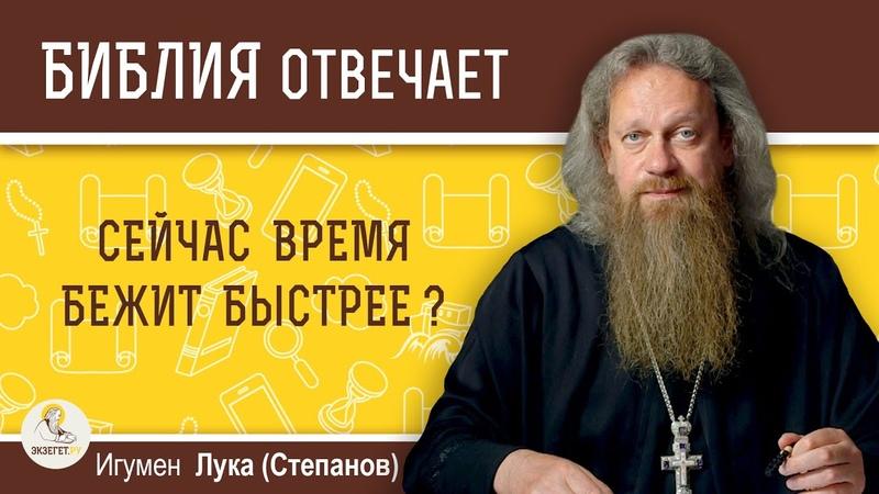 Сейчас время бежит быстрее Игумен Лука Степанов