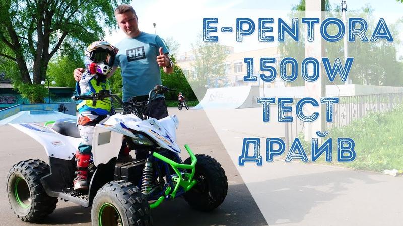 Электроквадроцикл Motax E PENTORA 1500W Тест Драйв