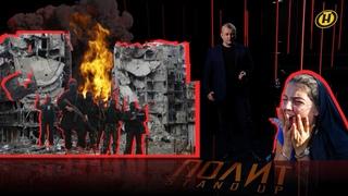 Шпаковский – о мигрантах, «гостеприимстве» Литвы и том, кто зарабатывает на кризисах/ «ПолитStandUP»