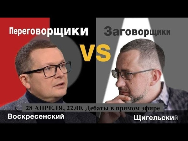 Воскресенский VS Щигельский ПЕРЕГОВОРЩИКИ vs ЗАГОВОРЩИКИ Радио97