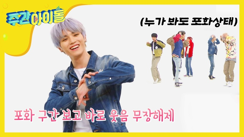 NCT 127 Weekly Idol 참내ㅋ 무공해햇살왕자 웃음으로 무마하면 다냐? l EP.453