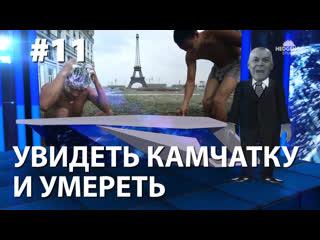 Тень Киселева - Увидеть Камчатку и умереть ()