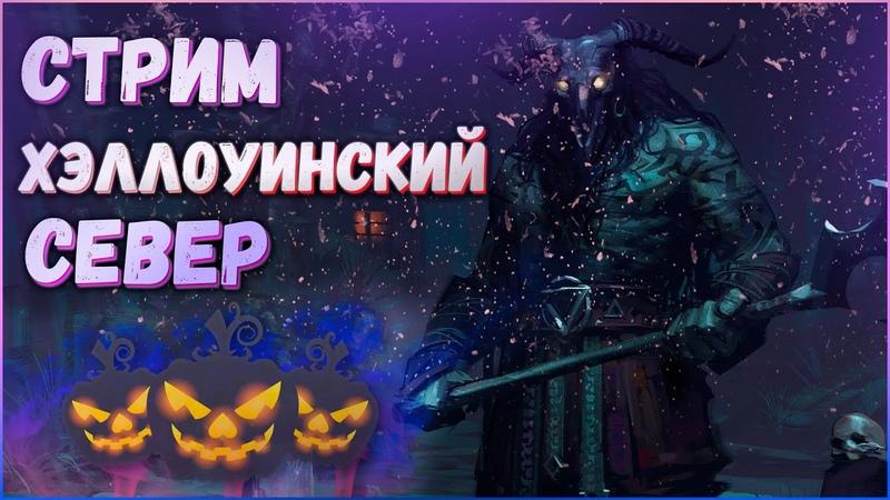 СТРИМ ЛОКАЦИЯ 5 ЧЕРЕПОВ СЕВЕР И ЛЮТОВОЛКИ АЛЧНЫЙ СТАРЬЁВЩИК Grim Soul Dark Fantasy Survival