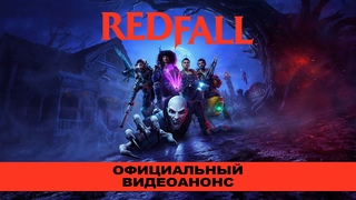 Redfall— Xbox & Bethesda Games Showcase— официальный видеоанонс