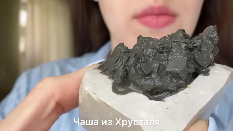 Мел Хрусталь в пасте из глины Аноним