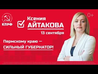 Обращение кандидата в губернаторы Пермского края Ксении Айтаковой
