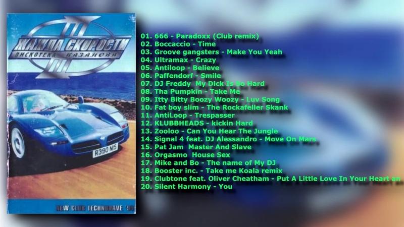 Жажда скорости 3 1999 КАЗАНОВА REKORDS