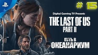 The Last Of Us Part 2 • Прохождение PS4 (№15 Путь в океанариум)