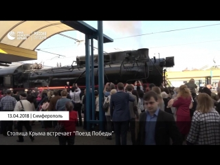 """""""В Симферополь прибыл Поезд Победы"""""""