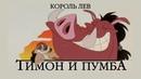 3 сезон 26 серия Тимон и Пумба идут на войну/Бессонная ночь